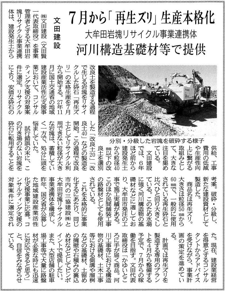 九州建設日報